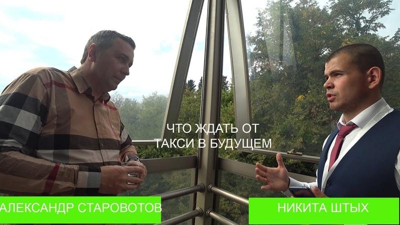 ТТ/Интервью с Александром Cтаровойтовым/Наболевшее в Такси/Никита Штых
