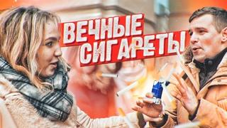 Фокусники развели прохожих / Фокусы с сигаретами / Как удивить друзей / jouz 20