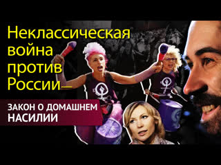 Неклассическая война против России - закон о домашнем насилии