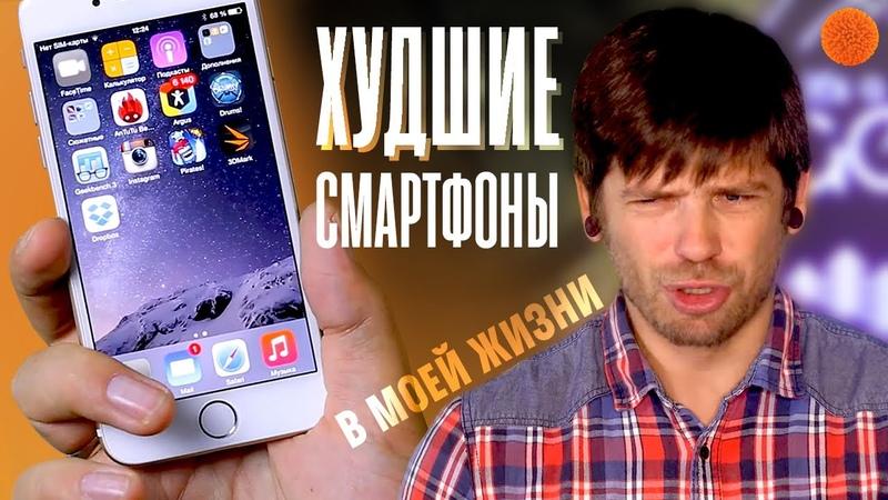 5 ХУДШИХ смартфонов, которыми когда-либо пользовался Саша Ляпота