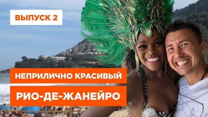 Горячие бразильянки и жаркие танцы в Рио-де-Жанейро. Невозможно устоять | Бразилия