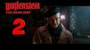 Wolfenstein: Youngblood. Прохождение. Часть 2 (Надо подкачаться)