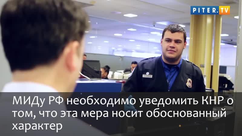 РФ приостановила безвизовые турпоездки в Китай