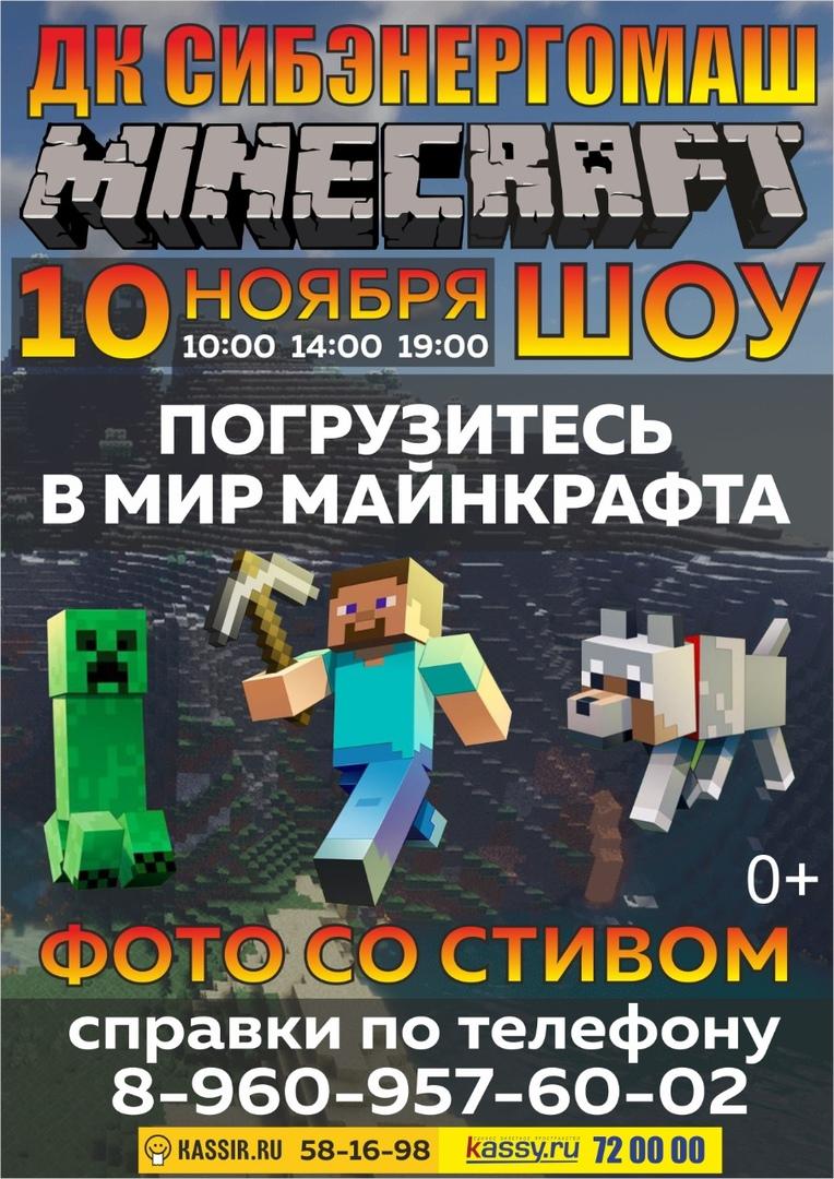 Афиша Барнаул MINECRAFT ШОУ/ 10.11/ ДК СИБЕНЕРГОМАШ