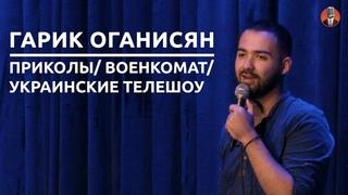 Гарик Оганисян - Приколы/ Военкомат/ Украинские телешоу СК#3