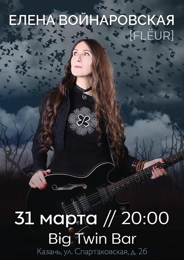 Афиша 31.03 / Елена Войнаровская (Flёur) / Казань