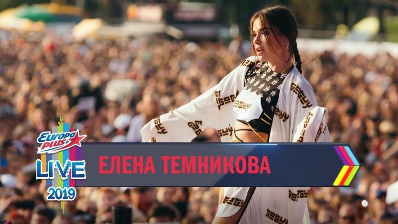Europa Plus LIVE 2019: Елена Темникова