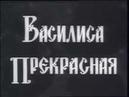 «Василиса прекрасная» 1939