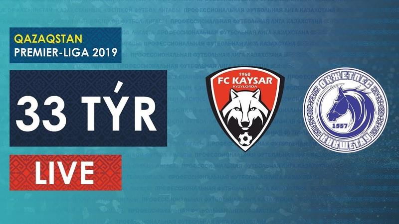 КПЛ-2019. 33 ТУР. КАЙСАР-ОКЖЕТПЕС