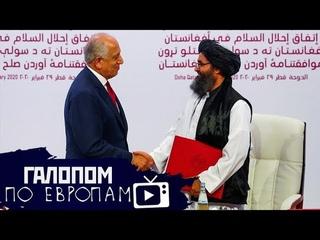 Талибан разбанили, Лавина нелегалов, Вирус против митингов // Галопом по Европам #165