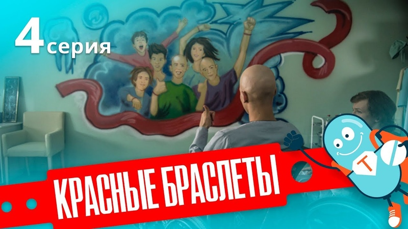 КРАСНЫЕ БРАСЛЕТЫ Серия 4 ДРАМА Сериал про Дружбу