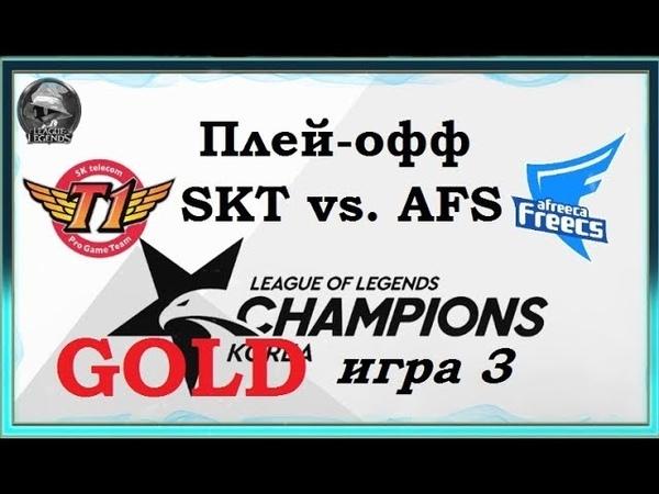 SKT vs. AFS Игра 3 Must See | Round 1 LCK Summer 2019 | Плей-офф Кореи | SK Telecom 1 Afreeca Freeks