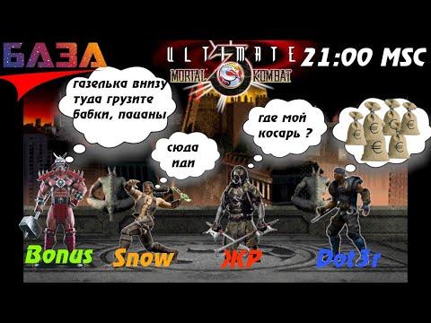 UMK3 Битва за банк 5 Bonus отбивается нападают Snowboy zhoporez Dot3r