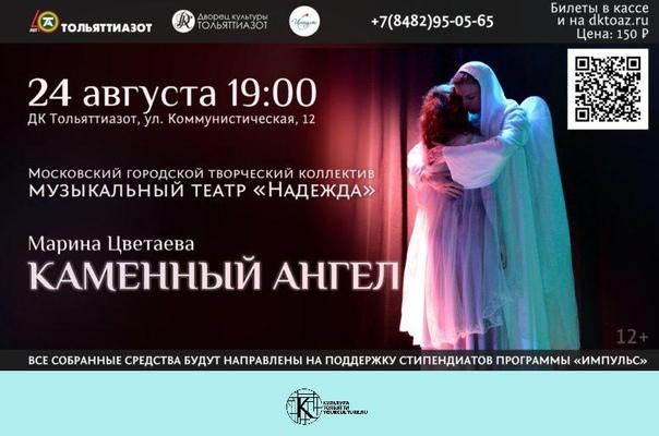 Спектакль «Каменный ангел» по пьесе Марины Цветаевой