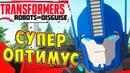 Трансформеры Роботы под Прикрытием Transformers Robots in Disguise - ч.8 - Супер Оптимус