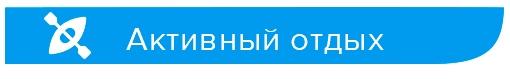 www.yli-kaitala.com/Aктивный_отдых/Чем_заняться