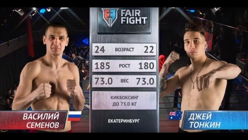 Василий Семенов vs Джей Тонкин | Турнир Fair Fight VIII | Полный бой