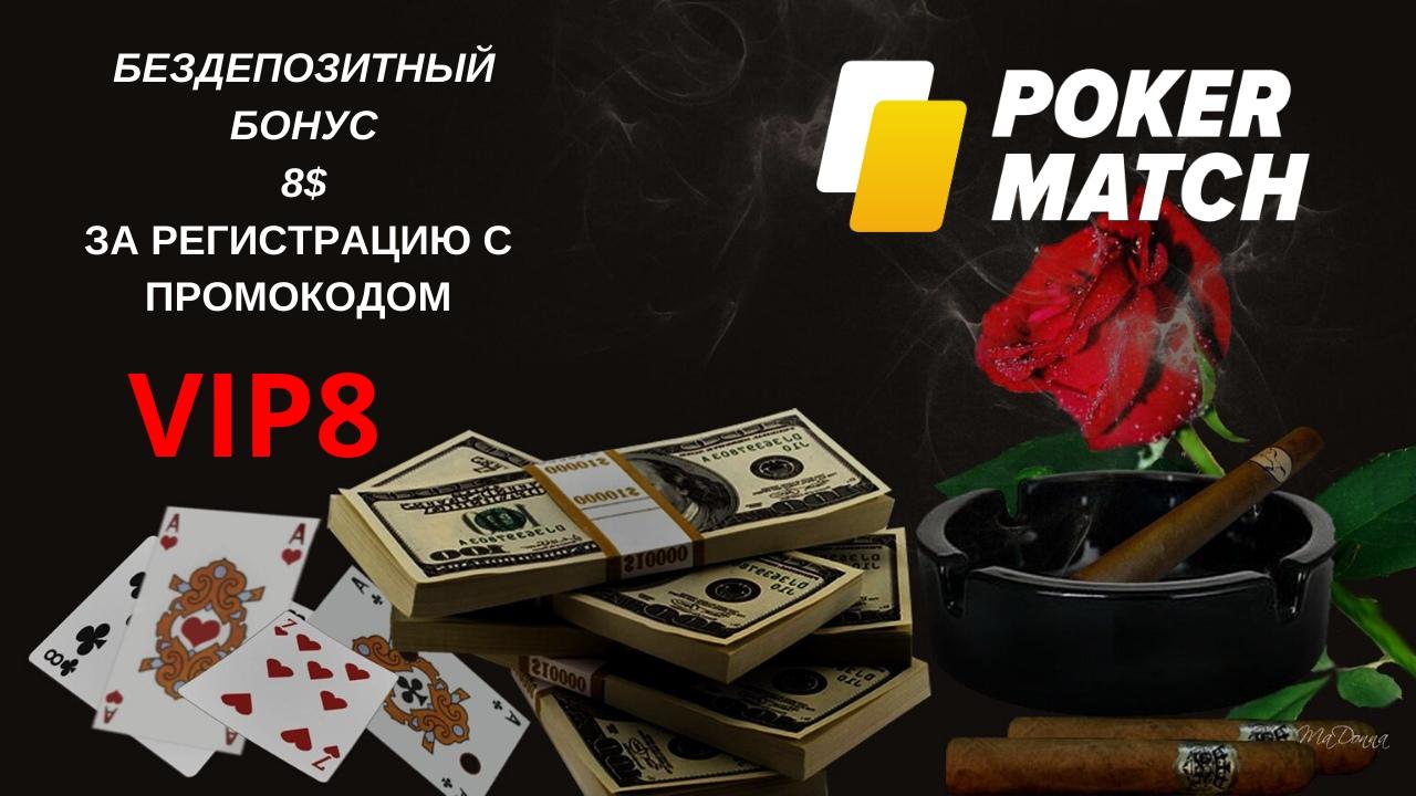 Афиша Скачать Покер Матч на сегодня