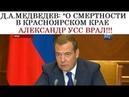 Бомба Усс врал Медведеву о смертности в Красноярском крае