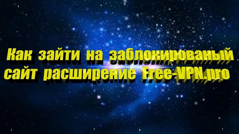 Как зайти на заблокированый сайт расширение FREE-VPN.PRO