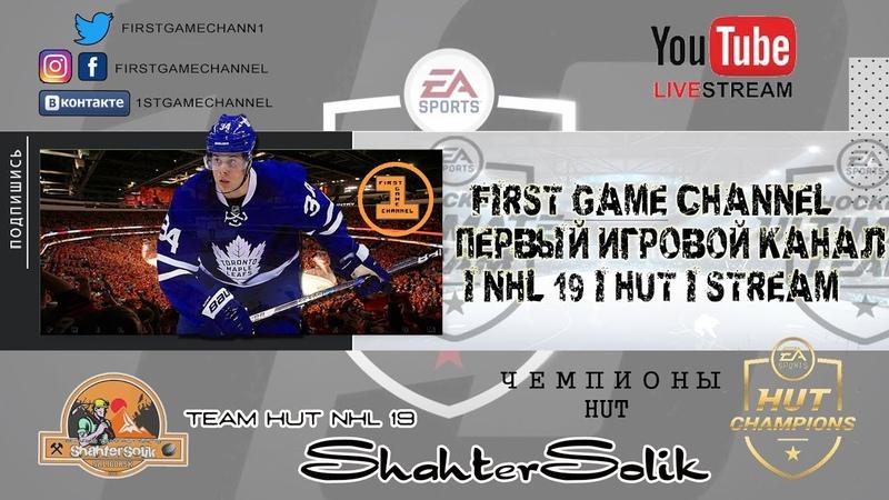 NHL 19 HUT Stream live Dimon_80_Belarus HUT Champions 45 28.07.19