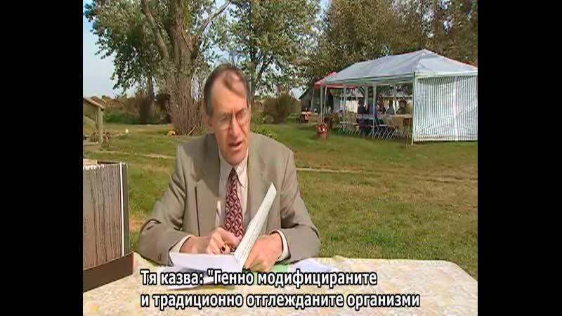 Светът според Монсанто - The World according to Monsanto (2008) BG SUBS [my_touch] DVDRip