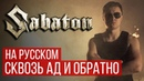 Sabaton To Hell And Back Русская версия RADIO TAPOK