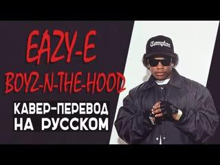 Eazy-e boyz-n-the hood на русском