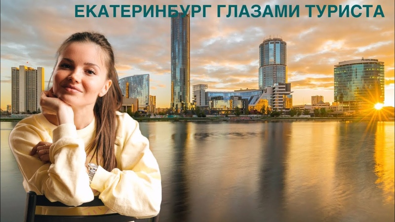 Екатеринбург глазами туриста САМЫЕ КРАСИВЫЕ МЕСТА ЕКАТЕРИНБУРГА