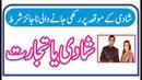 Shadi ke Moqa Par rakhi jane wali Najaiz shart || شادی کے موقعہ پر رکھی جانے والی نا ج
