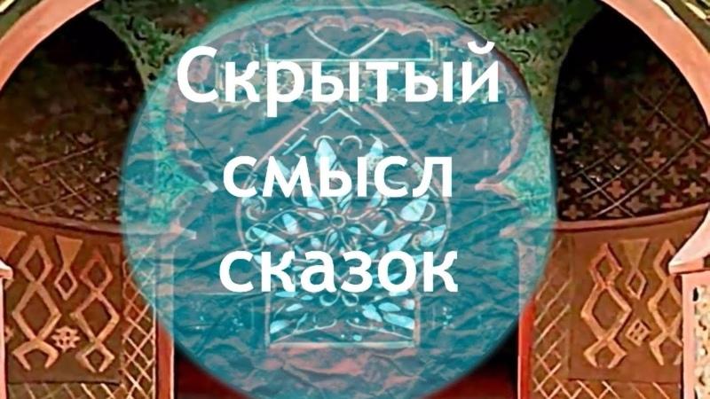 Скрытый смысл сказок Кощей баба Яга и тредявятое царство