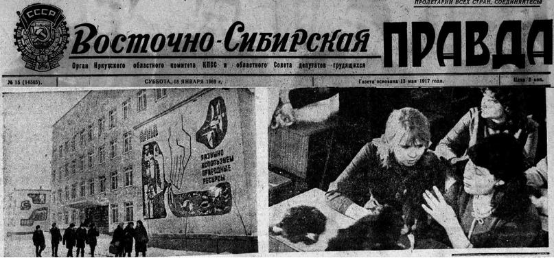 Пушно-меховой техникум Иркутска, изображение №10