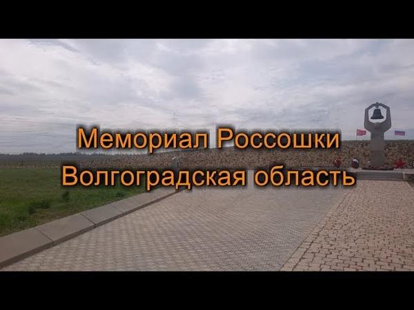 Мемориал Россошки. Rossoschki-Denkmal