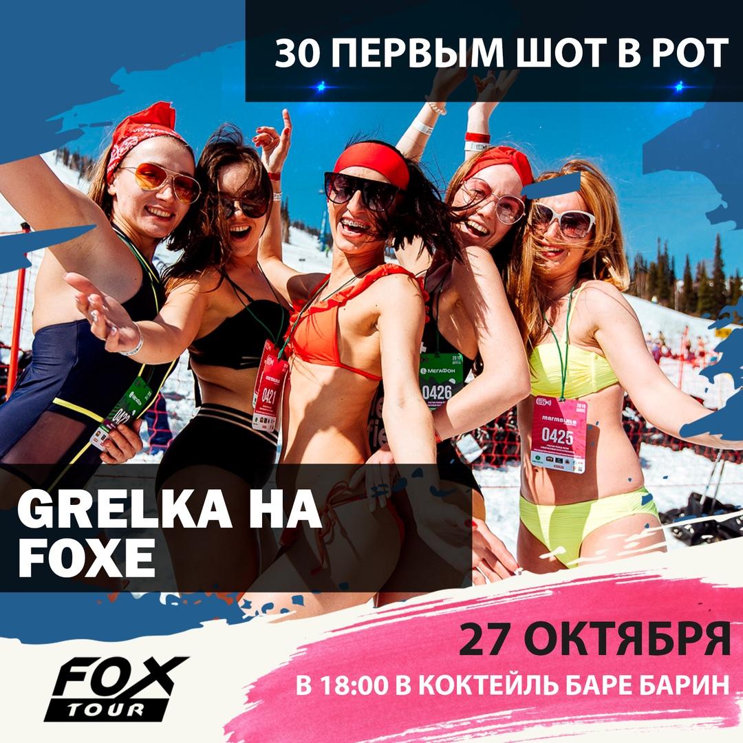 Афиша Красноярск Grelka на FOXe 27 октября в 18:00
