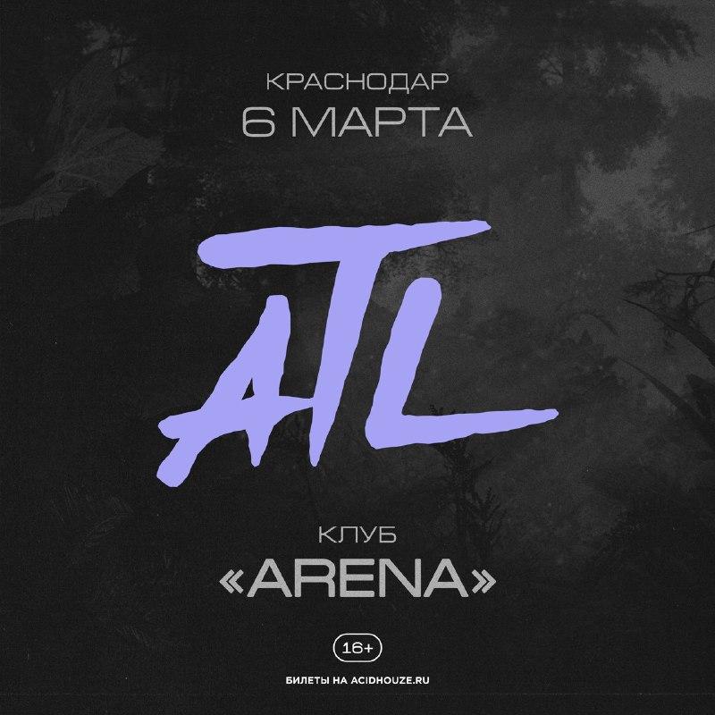 Афиша Краснодар ATL / 6 марта / Краснодар / КРОП ARENA