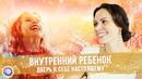 ВНУТРЕННИЙ РЕБЕНОК: дверь к себе настоящему – Екатерина Самойлова