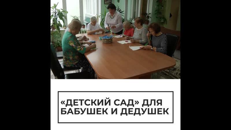 Детский сад для бабушек и дедушек