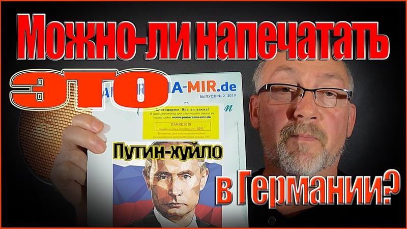 Путин @уйло.Можно ли это напечатать в Германии?