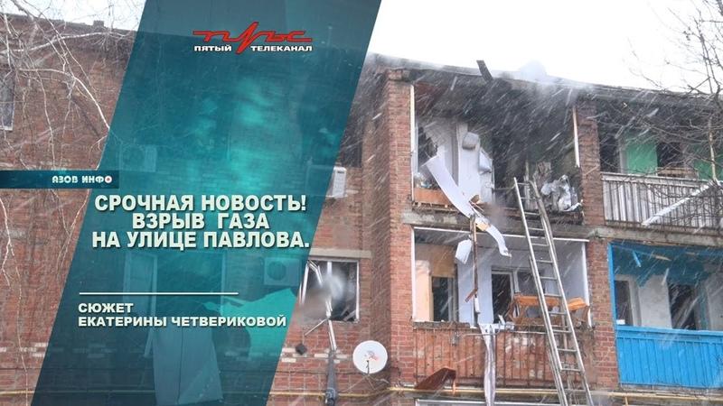 Срочная новость Взрыв газа на улице Павлова