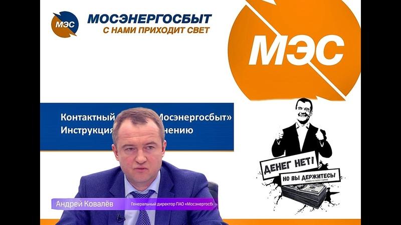 Организация ООО МОСЭНЕРГОСБЫТ давно уже ЛИКВИДИРОВАНА