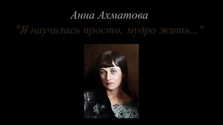 """Анна Ахматова """"Я научилась просто, мудро жить..."""""""