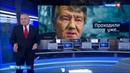 Ющенко отравила Россия?