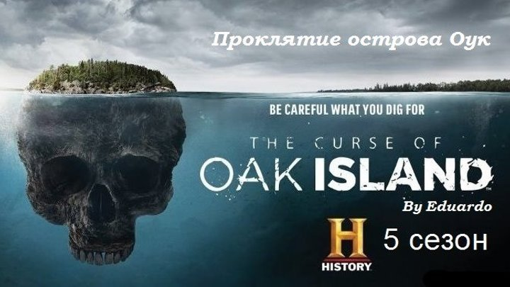 Проклятие острова Оук 5 сезон 1 серия Семья навсегда
