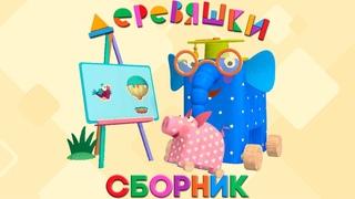 Деревяшки  Сборник развивающего мультфильма для детей  Самые новые серии