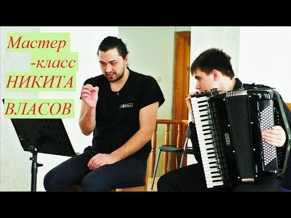 МАСТЕР-КЛАСС аккордеониста НИКИТЫ ВЛАСОВА 27.03.18 в Новосибирске