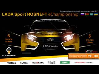 2 этап LADA Sport ROSNEFT eChampionship на трассе Nurburgring