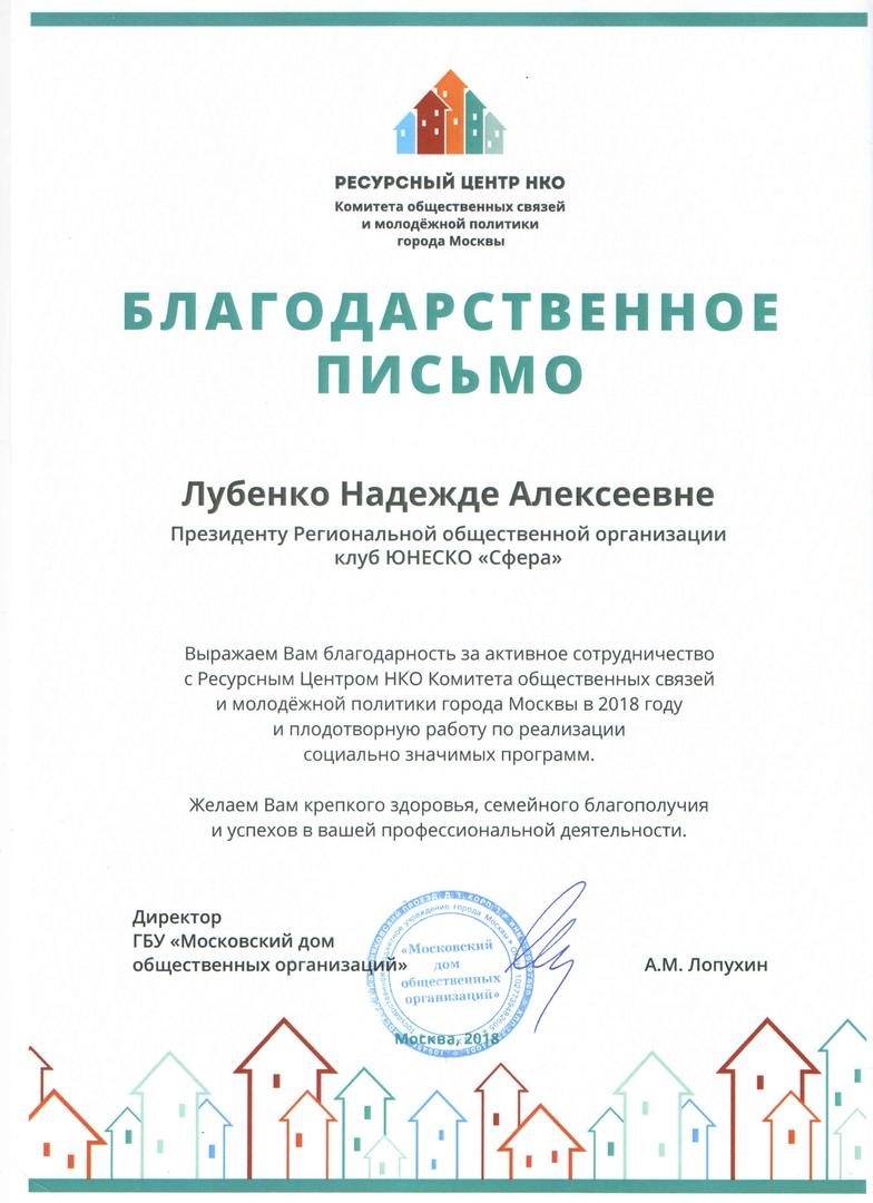 Благодарственное письмо от КОС Москвы