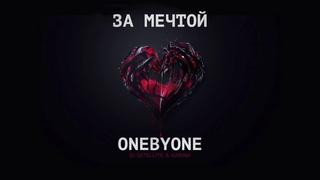 oneBYone - За Мечтой (ft. DJ Satellite & Karina)