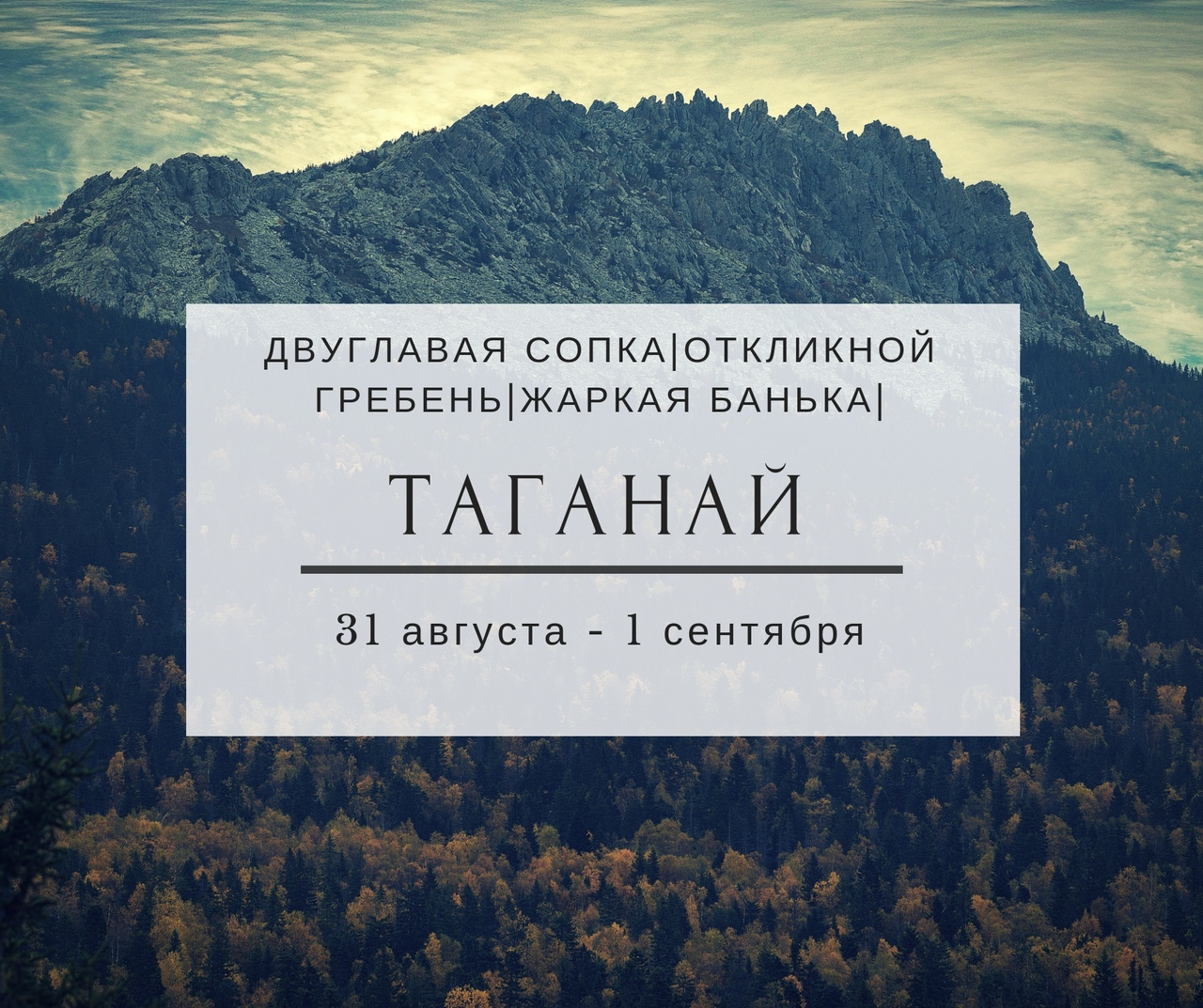 Афиша Тюмень ТАГАНАЙ: осень в рюкзаке / 31.08 - 01.09