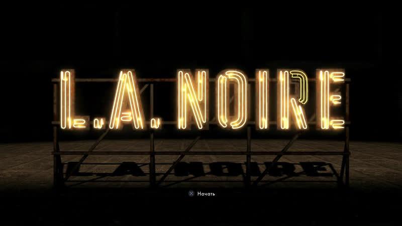 7 (PS4) Нуар,от Рокстар. Атмосфера 50х,суровые детективы и роковые женщины - L.A. Noire